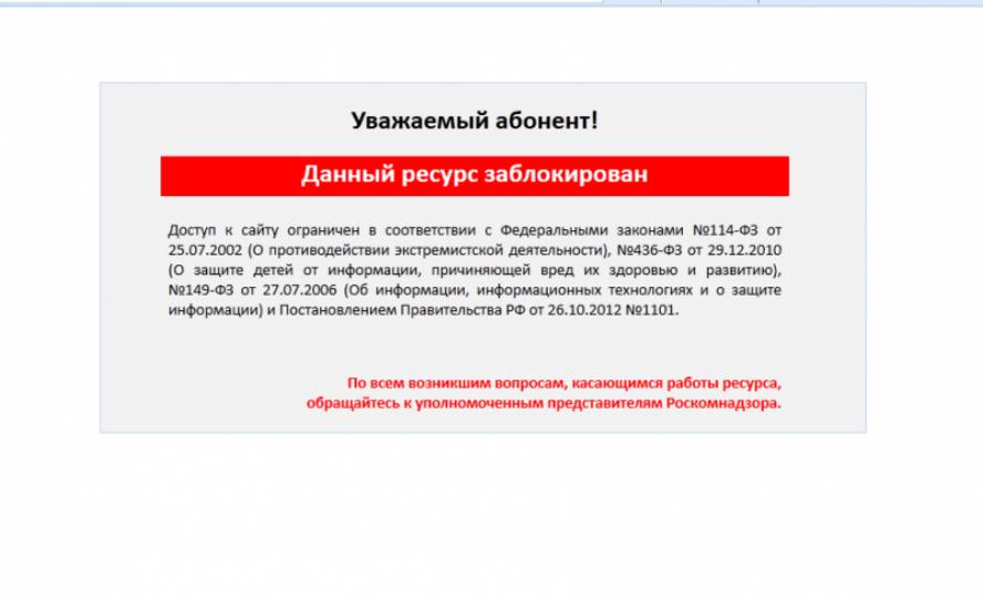 Блокировка Роскомнадзора